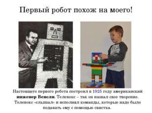 Настоящего первого робота построил в 1925 году американский инженер Венсли. Т