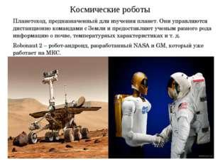 Космические роботы Планетоход, предназначенный для изучения планет. Они управ