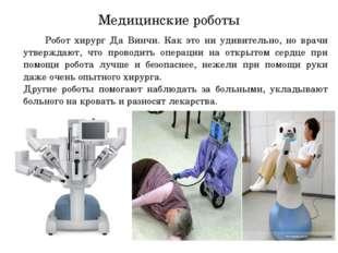 Медицинские роботы Робот хирург Да Винчи. Как это ни удивительно, но врачи ут
