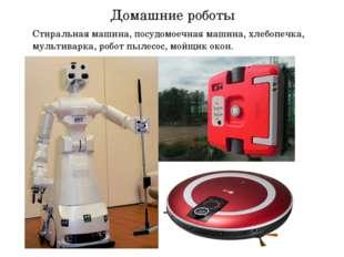 Домашние роботы Стиральная машина, посудомоечная машина, хлебопечка, мультива