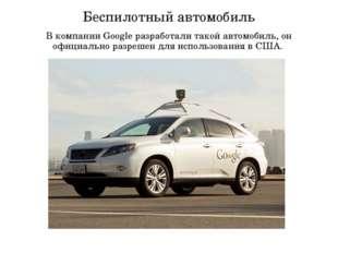 Беспилотный автомобиль В компании Google разработали такой автомобиль, он офи