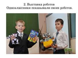 2. Выставка роботов Одноклассники показывали своих роботов.