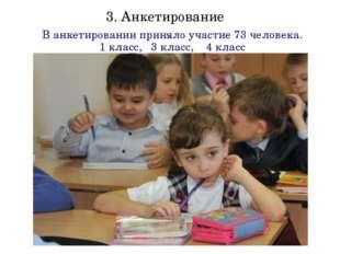 3. Анкетирование В анкетировании приняло участие 73 человека. 1 класс, 3 клас