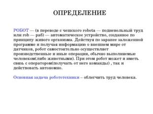 РОБОТ — (в переводе с чешского robota — подневольный труд или rob — раб) — ав