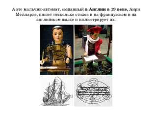 А это мальчик-автомат, созданный в Англии в 19 веке, Анри Мелларде, пишет нес