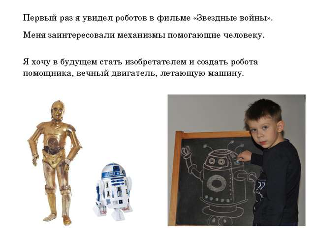 Первый раз я увидел роботов в фильме «Звездные войны». Меня заинтересовали ме...