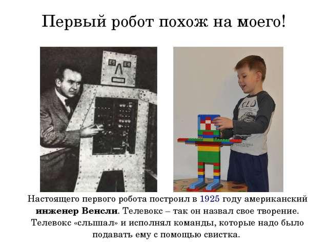 Настоящего первого робота построил в 1925 году американский инженер Венсли. Т...