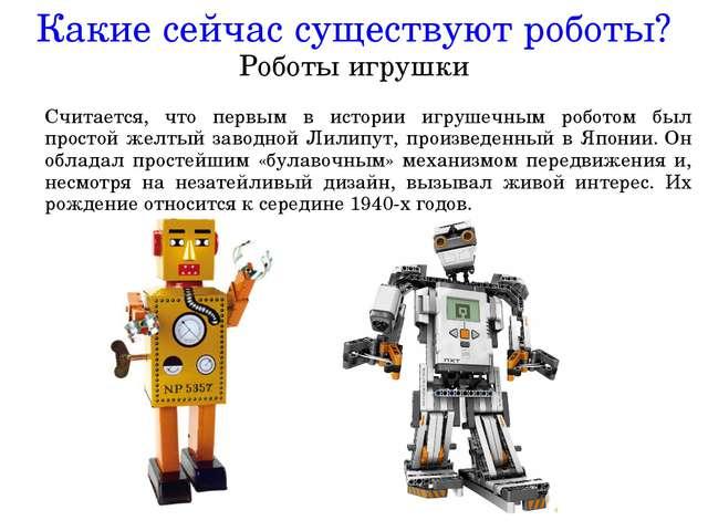 Какие сейчас существуют роботы? Роботы игрушки Считается, что первым в истори...