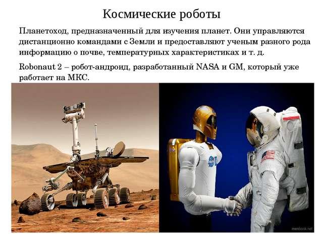 Космические роботы Планетоход, предназначенный для изучения планет. Они управ...