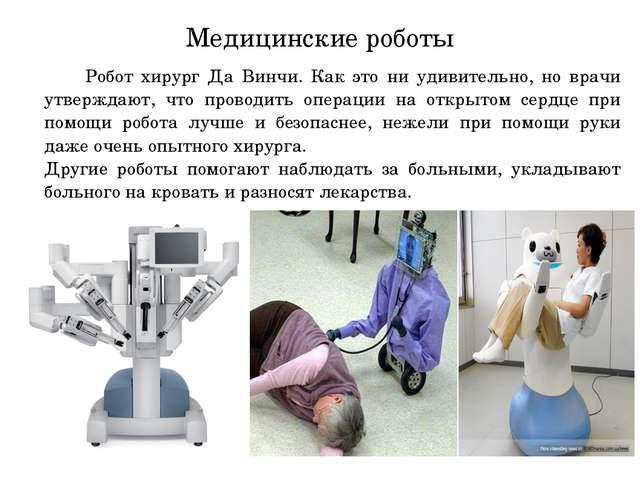 Медицинские роботы Робот хирург Да Винчи. Как это ни удивительно, но врачи ут...