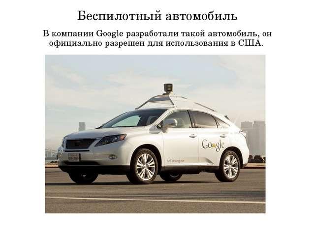 Беспилотный автомобиль В компании Google разработали такой автомобиль, он офи...