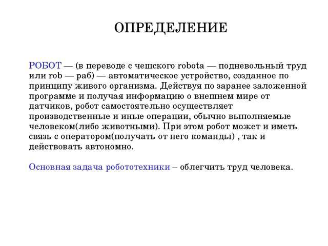 РОБОТ — (в переводе с чешского robota — подневольный труд или rob — раб) — ав...