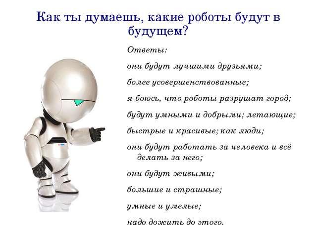 Как ты думаешь, какие роботы будут в будущем? Ответы: они будут лучшими друзь...