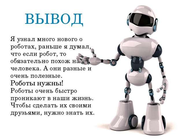 Я узнал много нового о роботах, раньше я думал, что если робот, то обязательн...