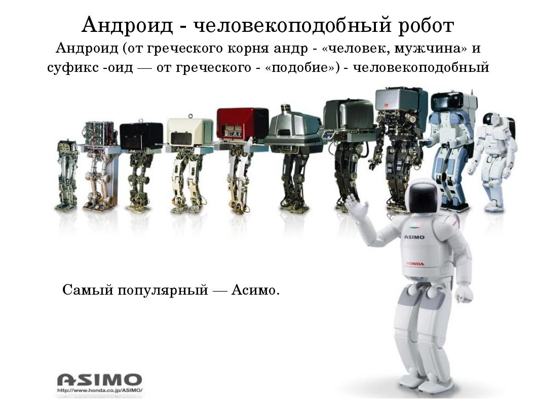 Андроид - человекоподобный робот Андроид (от греческого корня андр - «человек...