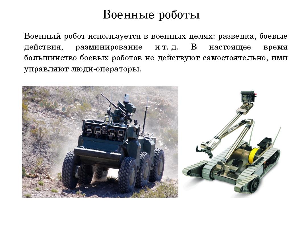 Военные роботы Военный роботиспользуется в военных целях: разведка, боевые д...