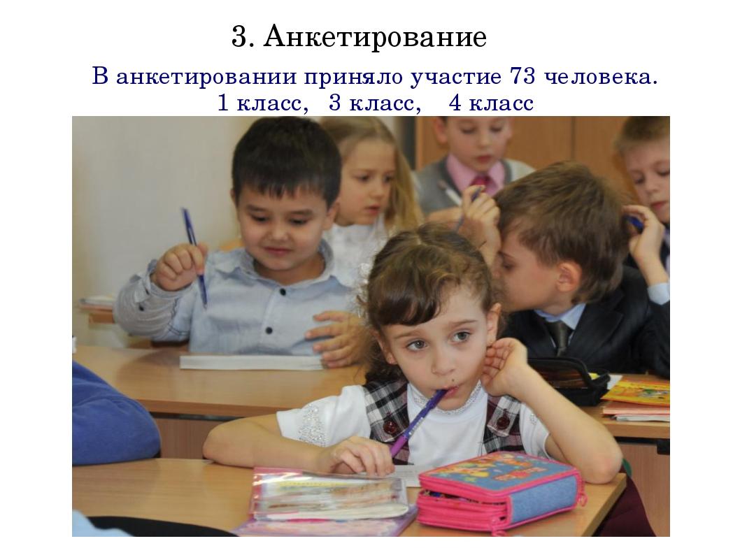 3. Анкетирование В анкетировании приняло участие 73 человека. 1 класс, 3 клас...