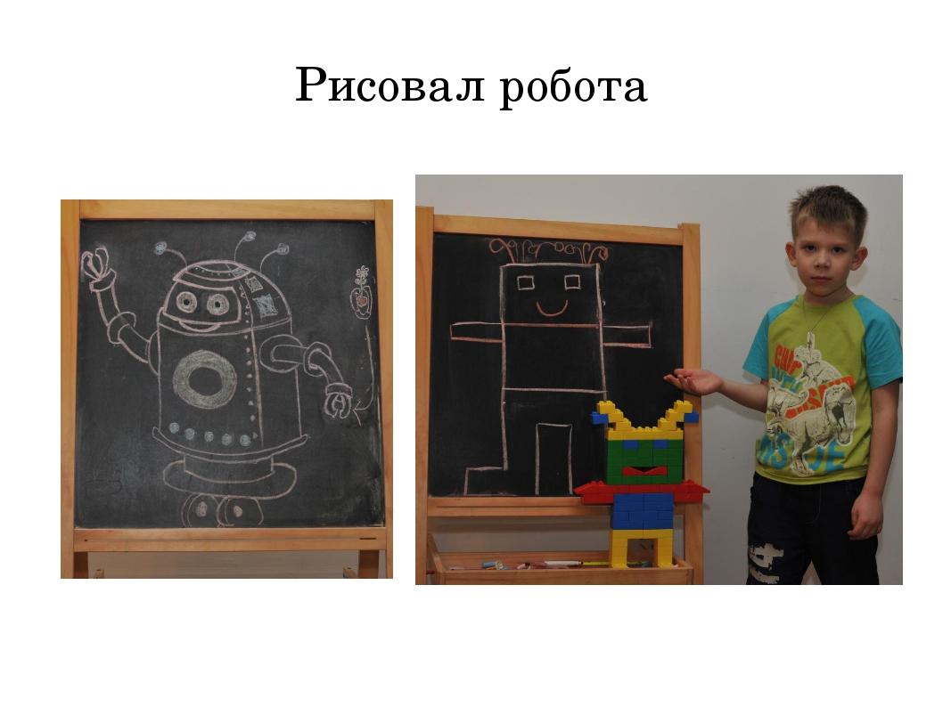 Рисовал робота