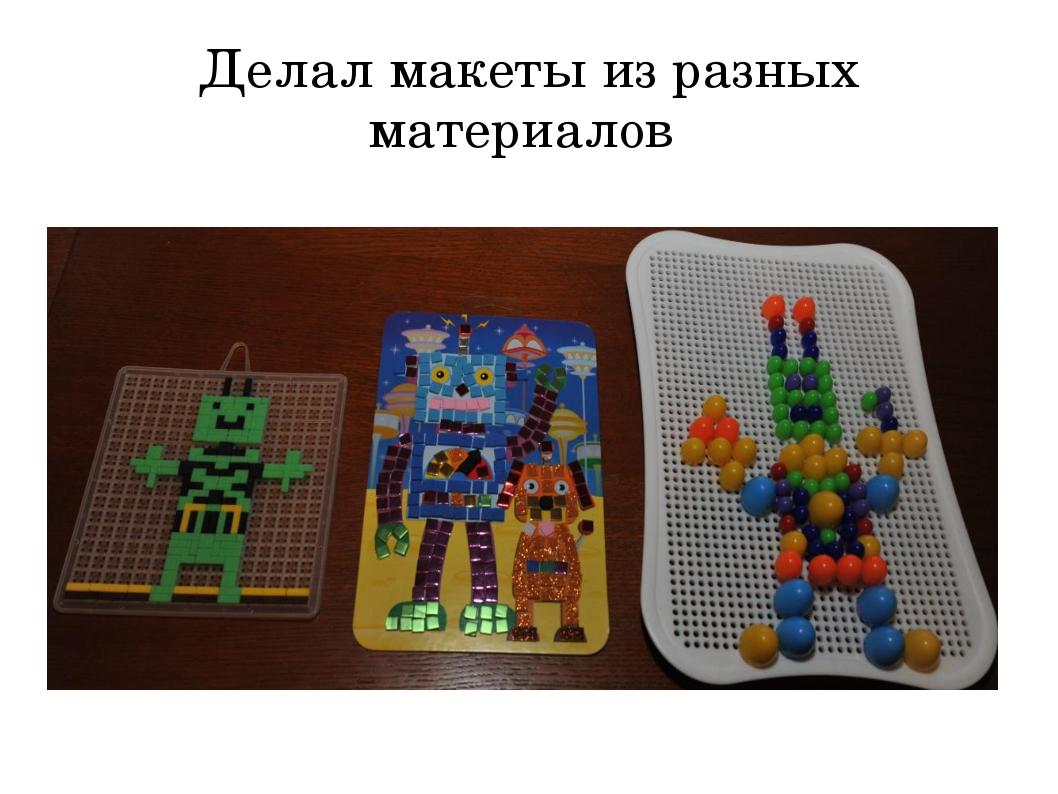 Делал макеты из разных материалов
