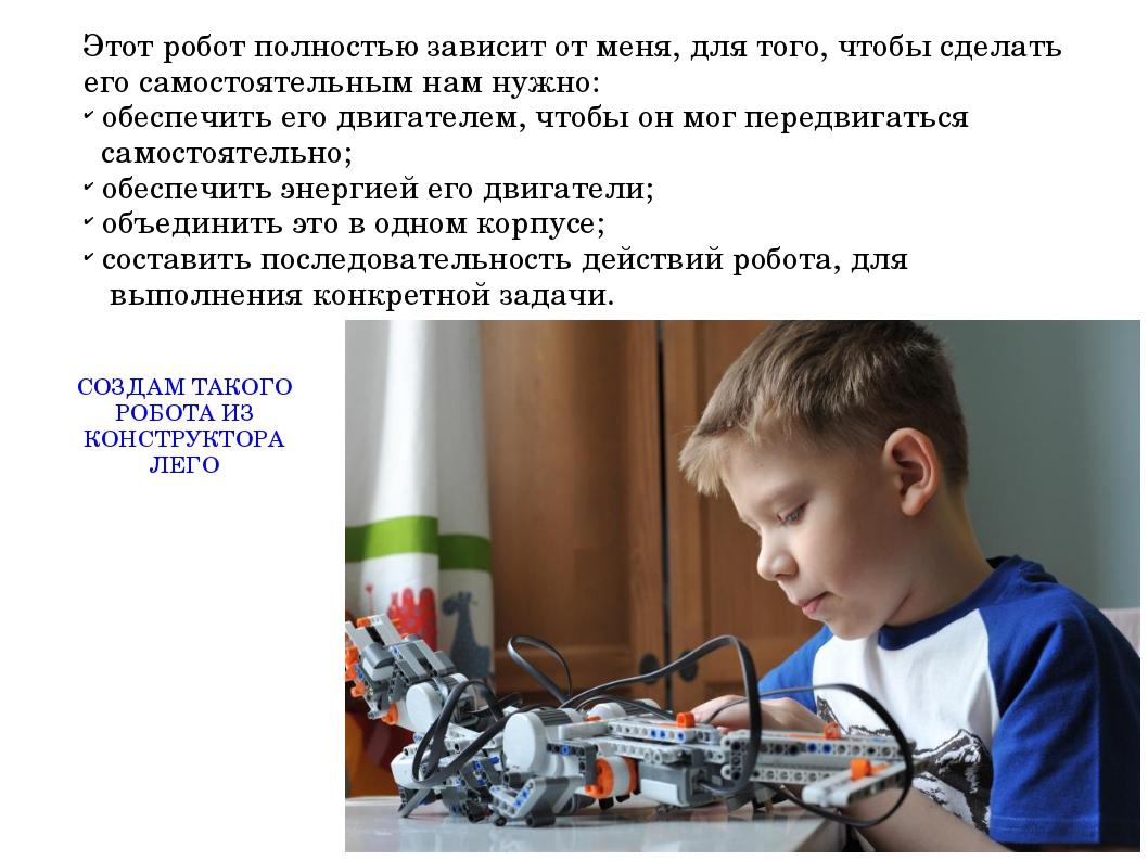 Этот робот полностью зависит от меня, для того, чтобы сделать его самостоятел...