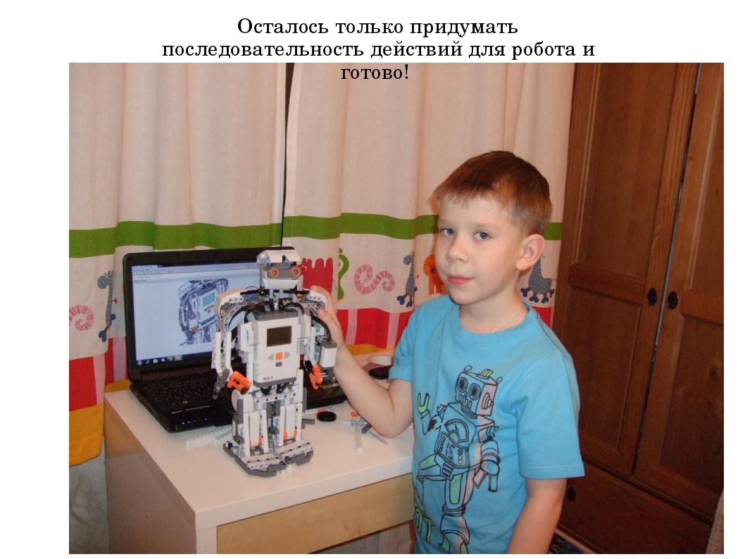 Осталось только придумать последовательность действий для робота и готово!
