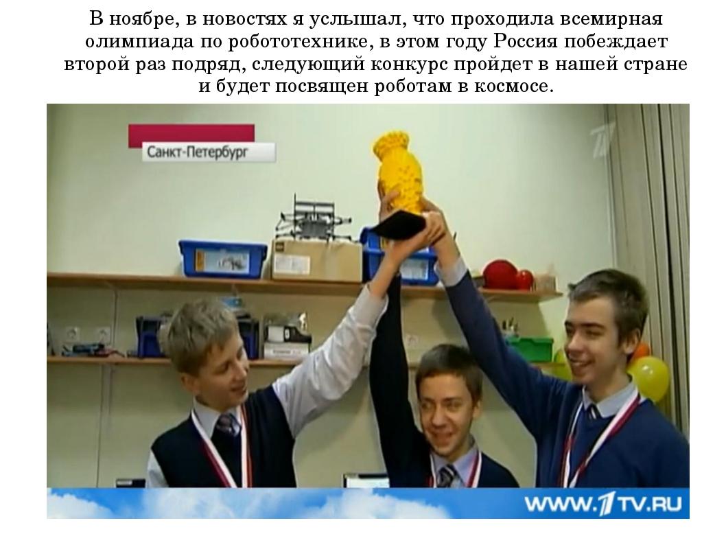 В ноябре, в новостях я услышал, что проходила всемирная олимпиада по робототе...