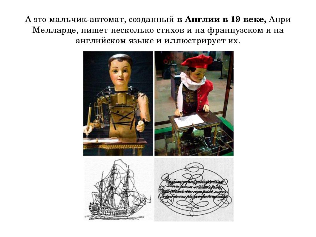А это мальчик-автомат, созданный в Англии в 19 веке, Анри Мелларде, пишет нес...