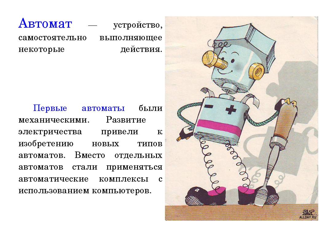 Автомат — устройство, самостоятельно выполняющее некоторые действия. Первые а...