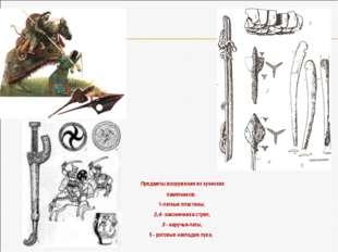 Предметы вооружения из хуннских памятников: 1-латные пластины; 2,4- наконечн