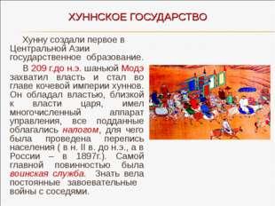 ХУННСКОЕ ГОСУДАРСТВО Хунну создали первое в Центральной Азии государственное