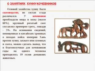 Основой хозяйства хунну было скотоводство, но состав стада различался. У коче