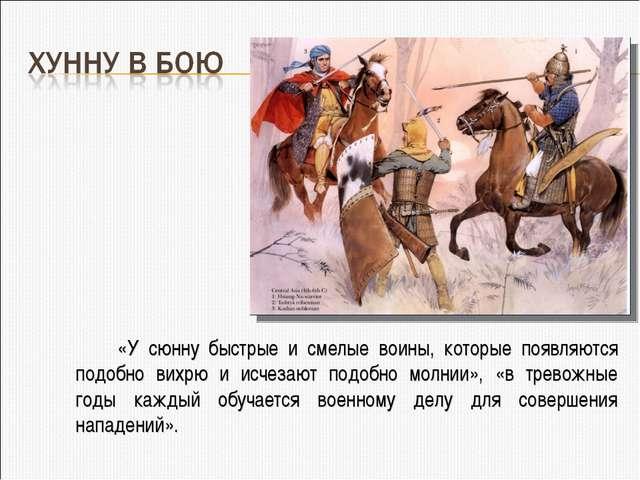 «У сюнну быстрые и смелые воины, которые появляются подобно вихрю и исчезают...