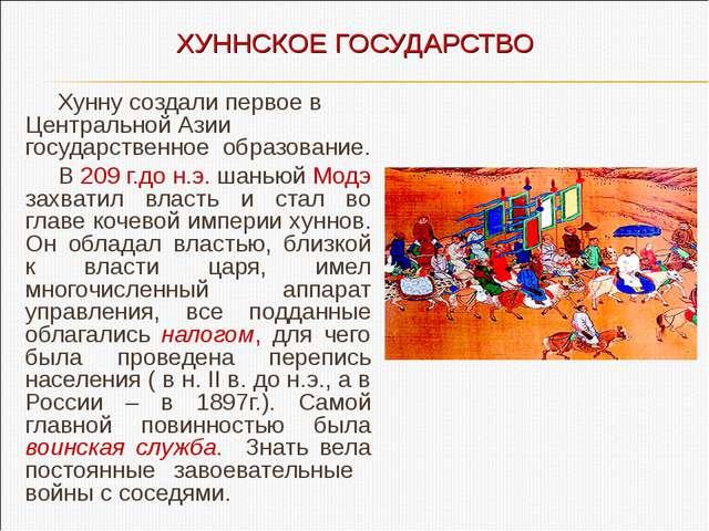 ХУННСКОЕ ГОСУДАРСТВО Хунну создали первое в Центральной Азии государственное...