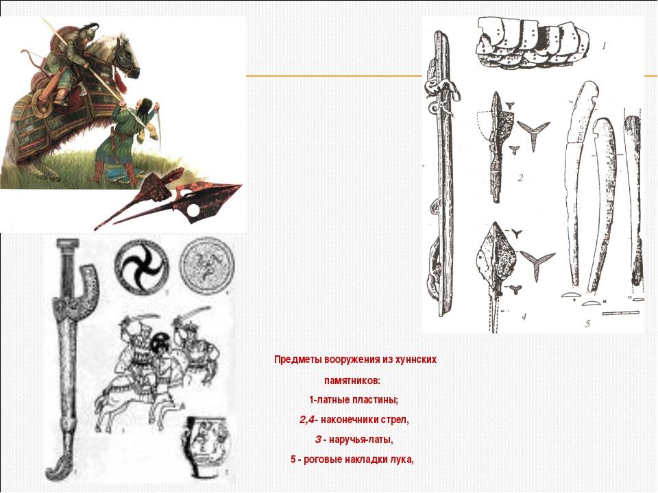 Предметы вооружения из хуннских памятников: 1-латные пластины; 2,4- наконечн...