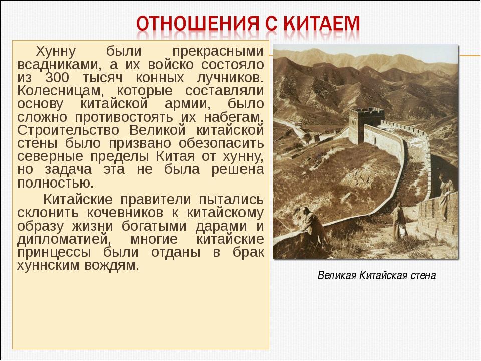 Хунну были прекрасными всадниками, а их войско состояло из 300 тысяч конных л...