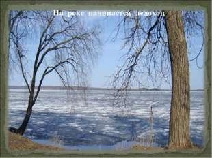 На реке начинается ледоход.
