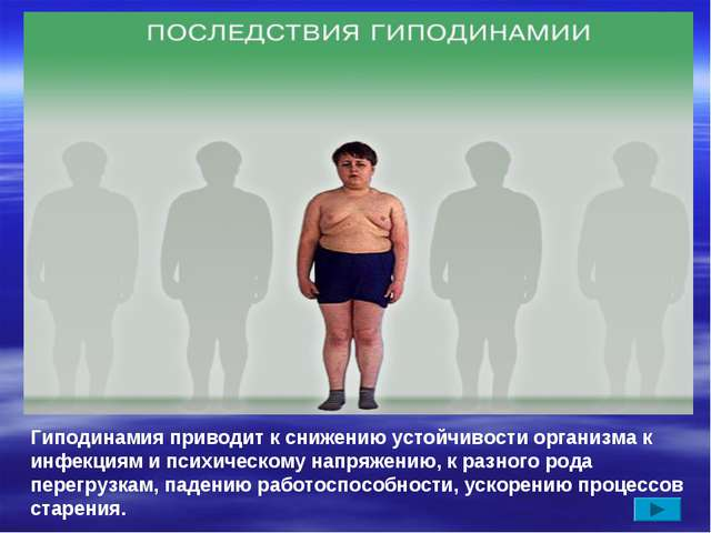 Гиподинамия приводит к снижению устойчивости организма к инфекциям и психичес...