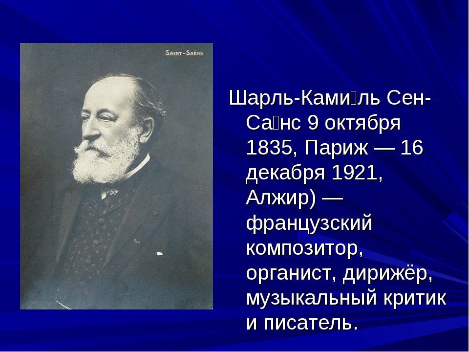 Шарль-Ками́ль Сен-Са́нс 9 октября 1835, Париж — 16 декабря 1921, Алжир) — фр...