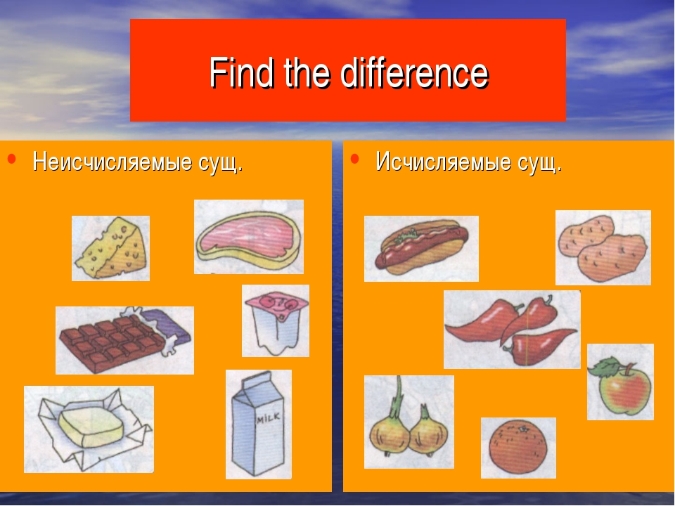 Find the difference Неисчисляемые сущ. Исчисляемые сущ.