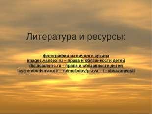 Литература и ресурсы: фотографии из личного архива images.yandex.ru – права и