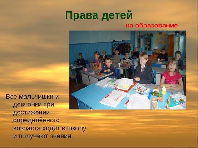 Права детей на образование Все мальчишки и девчонки при достижении определённ...