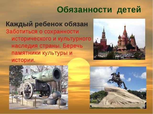 Обязанности детей Каждый ребенок обязан Заботиться о сохранности историческо...