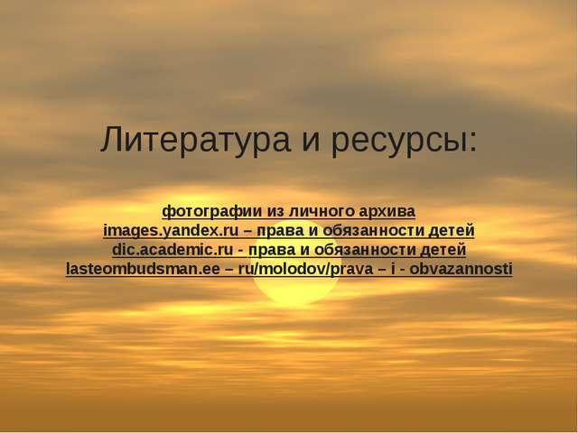 Литература и ресурсы: фотографии из личного архива images.yandex.ru – права и...