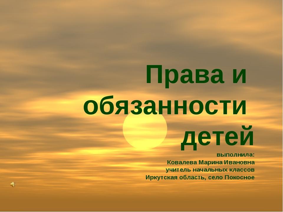 Права и обязанности детей выполнила: Ковалева Марина Ивановна учитель началь...