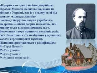 «Щедрик» — одна з найпопулярніших обробок Миколи Леонтовича, знана не тільки