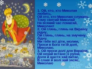 1. Ой, хто, хто Миколая любить, Ой хто, хто Миколаю служить. Тому святий М