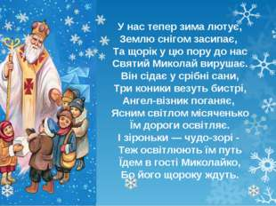 У нас тепер зима лютує, Землю снігом засипає, Та щорік у цю пору до нас Святи
