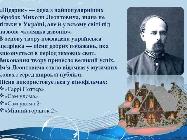 «Щедрик» — одна з найпопулярніших обробок Миколи Леонтовича, знана не тільки...