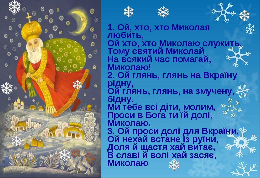 1. Ой, хто, хто Миколая любить, Ой хто, хто Миколаю служить. Тому святий М...