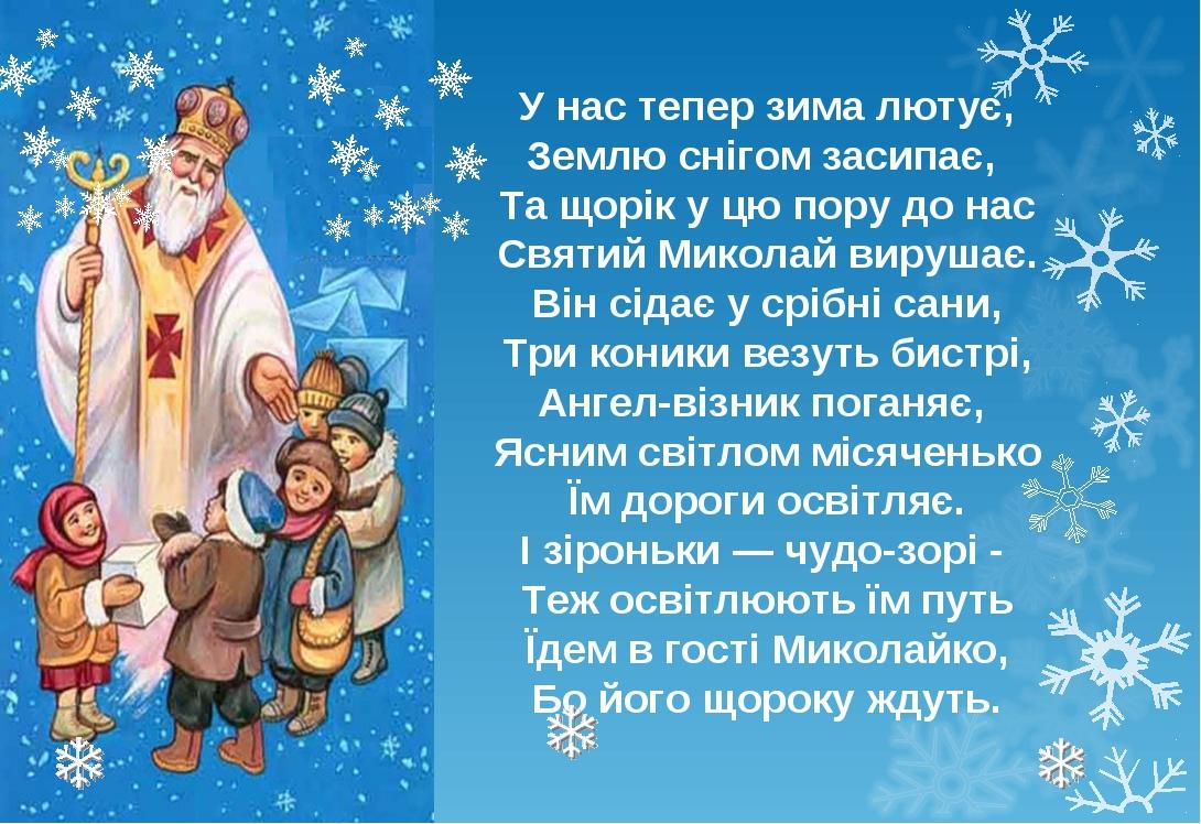 У нас тепер зима лютує, Землю снігом засипає, Та щорік у цю пору до нас Святи...
